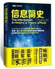 《信息简史》为科普类排序第一